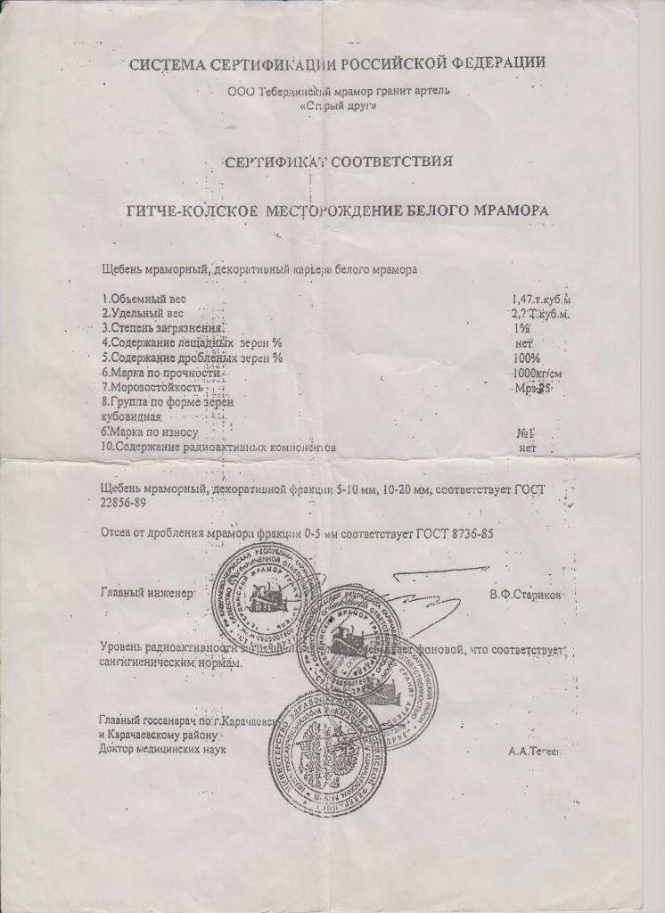 Сертификат мраморной крошки Ставрополь | База СТБ