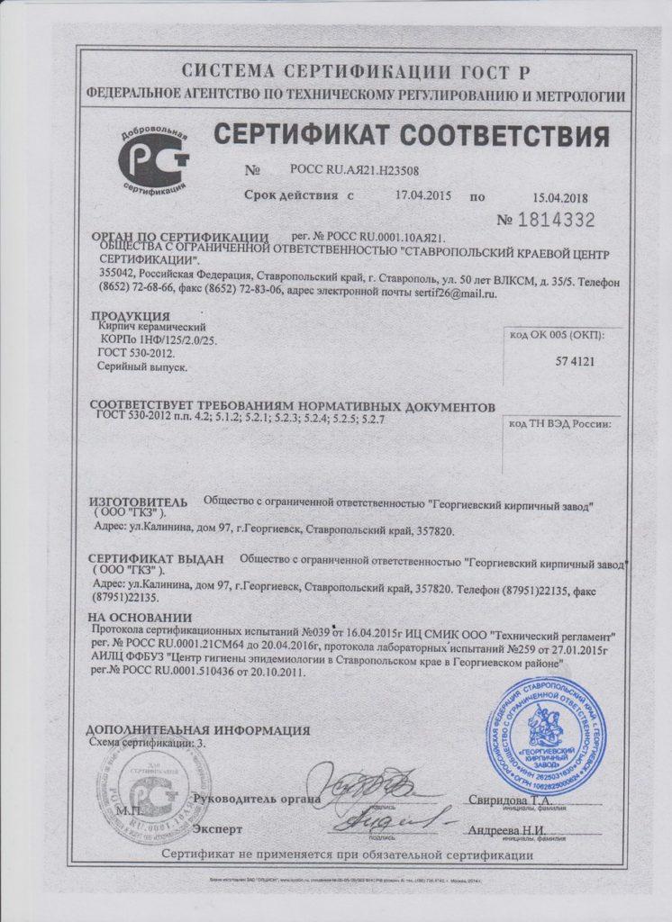 георгиевский забутовочный кирпич паспорт качества